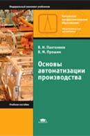 Основы автоматизации производства. Издание 6-е