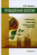 Промышленная экология: принципы, подходы, технические решения. Издание 2-е, доп.