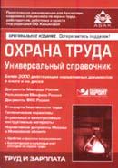 Охрана труда. Универсальный справочник (+ CD-ROM). Издание 7-е