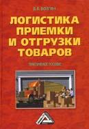 Логистика приемки и отгрузки товаров: Практическое пособие. Издание 3-е
