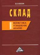 Склад: Логистика, управление, анализ. Издание 11-е , перераб. и доп.