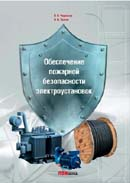 Обеспечение пожарной безопасности электроустановок
