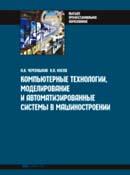 Компьютерные технологии, моделирование и автоматизированные системы в машиностроении. Гриф УМО