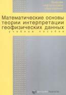 Математические основы теории интерпретации геофизических данных