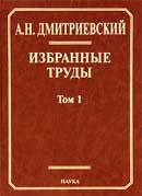 Системный подход в геологии. Теоретические и прикладные аспекты. Избранные труды. В 7 томах. Том 1.