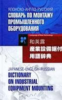 Японско-англо-русский словарь по монтажу промышленного оборудования