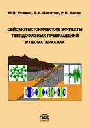 Сейсмотектонические эффекты твердофазных превращений в геоматериалах