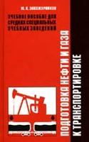 Подготовка нефти и газа к транспортировке