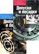 Допуски и посадки (в двух томах)
