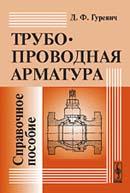 Трубопроводная арматура: Справочное пособие