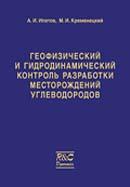 Геофизический и гидродинамический контроль разработки месторождений углеводородов (изд. 2-е, испр.)