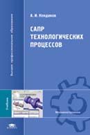 САПР технологических процессов. Издание 3-е