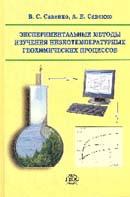 Экспериментальные методы изучения низкотемпературных геохимических процессов