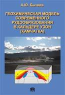 Геохимическая модель современного рудообразования в кальдере Узон (Камчатка)