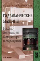 Гидравлические машины. Насосы, вентиляторы, компрессоры и гидропривод