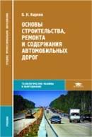 Основы строительства, ремонта и содержания автомобильных дорог. Издание 3-е