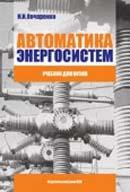 Автоматика энергосистем. Издание 3-е, исправленное
