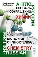 Англо-русский словарь сокращений в химии. Издание 2-е