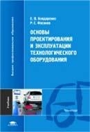 Основы проектирования и эксплуатации технологического оборудования
