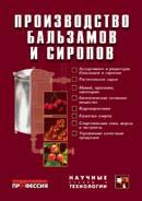 Производство бальзамов и сиропов