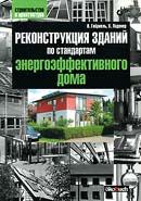 Реконструкция зданий по стандартам энергоэффективного дома