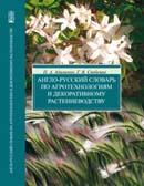 Англо-русский словарь по агротехнологиям и декоративному растениеводству
