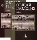 Общая геология. В 2-х томах