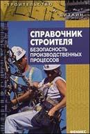 Справочник строителя. Безопасность производственных процессов