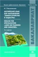 """Английский язык для направления """"Землеустройство и кадастры"""" = English for specialization """"Land Use Planning and Cadastres"""". Издание 3-е"""