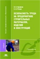 Безопасность труда на предприятиях строительных материалов, изделий и конструкций