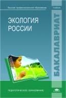 Экология России