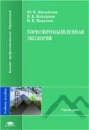 Горнопромышленная экология