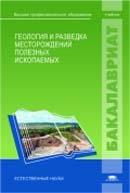 Геология и разведка месторождений полезных ископаемых