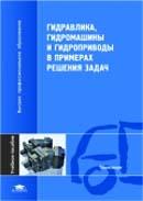 Гидравлика, гидромашины и гидроприводы в примерах решения задач