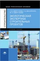 Экологическая экспертиза строительных проектов