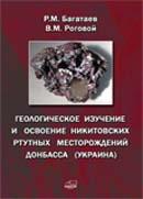 Геологическое изучение и освоение Никитовских ртутных месторождений Донбасса