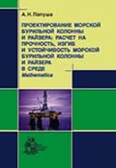 Проектирование морской бурильной колонны и райзера: Расчет на прочность, изгиб и устойчивость морской бурильной колонны и райзера в среде Mathematica +CD