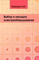 Выбор и наладка электрооборудования: Справочное пособие. Издание 2-е