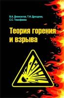 Теория горения и взрыва. Издание 2-е