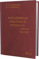 Бухгалтерская (финансовая) отчетность: теория и практика. Издание 3-е