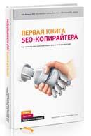 Первая книга SEO-копирайтера. Как написать текст для поисковых машин и пользователей