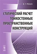 Статический расчет тонкостенных пространственных конструкций. Изд. 2-е