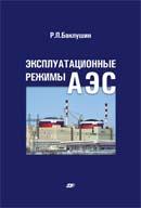 Эксплуатационные режимы АЭС