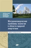 Материаловедческие проблемы экологии в области ядерной энергетики