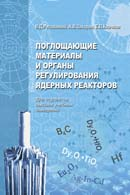 Поглощающие материалы и органы регулирования ядерных реакторов