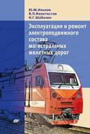 Эксплуатация и ремонт электроподвижного состава магистральных железных дорог