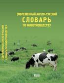 Современный англо-русский словарь по животноводству