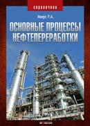 Основные процессы нефтепереработки. Справочник
