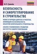 Безопасность и саморегулирование в строительстве: новое в порядке допуска к работам, влияющим на безопасность объектов капитального строительства; анализ становления и развития института саморегулирования