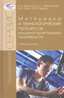 Материалы и технологические процессы машиностроительных производств